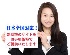 日本全国対応!新基準のサイトをお手頃価格でご提供いたします